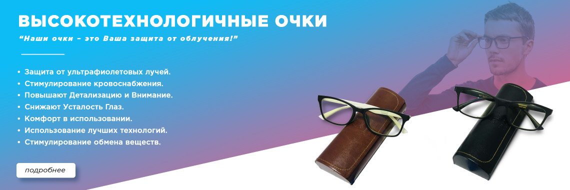 High tech glasses